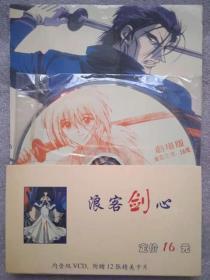浪客剑心  剧场版 2张VCD光盘 12张精美卡片