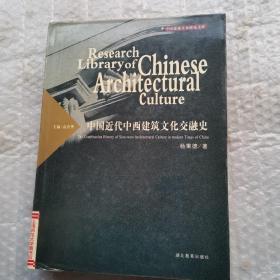 中国近代中西建筑文化交融史  16开精装