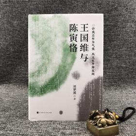 独家| 刘梦溪签名《王国维与陈寅恪》(布面精装,一版一印) 包邮(不含新疆、西藏)