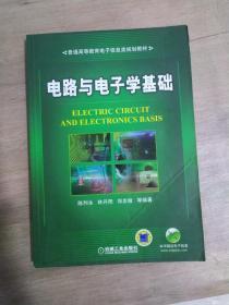 普通高等教育电子信息类规划教材:电路与电子学基础