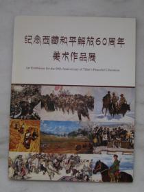 纪念西藏和平解放60周年美术作品展