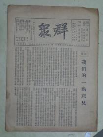 民国旧报纸:《群众》(第十五期)【民国27年、潘梓年主编】