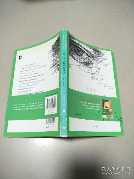 拉合尔茶馆的陌生人   原版内页干净扉页有磨损 请看图以图为准