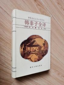 韩非子全译