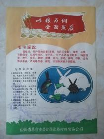 70年代山西地方手绘宣传画----文革品种---【以粮为纲•全面发展】----虒人荣誉珍藏