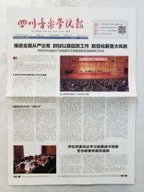 四川音乐学院报,  2019年3月8日。