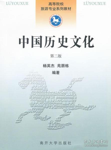 正版二手 中国历史文化 杨英杰 苑朋栋 南开大学出版社 978731003