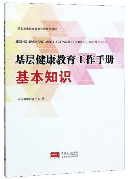 1 基层健康教育工作手册基本知识