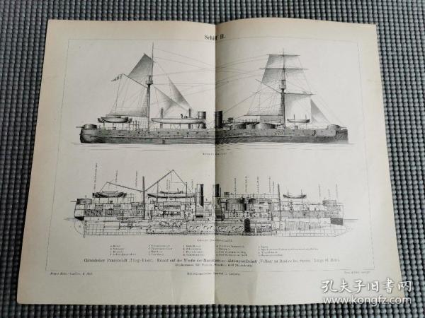 【现货 十天寄到 包邮】【孔网仅见】1887年德文版北洋水师旗舰定远舰蓝图