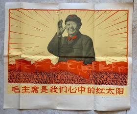宣传画  毛主席是我们心中的红太阳  带编号