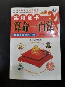 实用全书 算命一百法 中国神秘文化精典著作