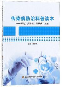 肝炎、艾滋病、结核病、流感