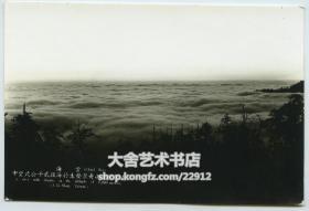 民国(1940-1950年代)台湾阿里山云海奇景老照片,布纹厚相纸,泛银