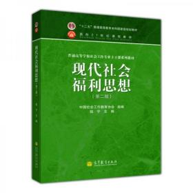 全新  面向21世纪课程教材·普通高等学校社会工作专业主干课系列教材:现代社会福利思想(第2版)