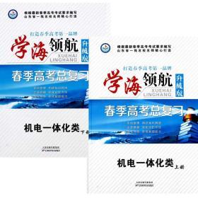 全新正版 学海领航2020年山东省春季高考总复习 机电一体化 上册+下册共2本