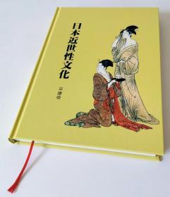 日本近世性文化【作者直销】