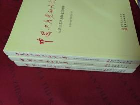 中国共产党的九十年【全三册】
