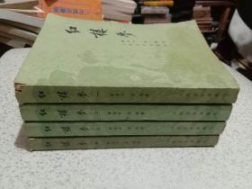 红楼梦(全四册)人民文学出版社