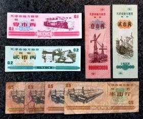 天津市地方粮票1972粗粮、面粉壹、贰市两各1枚,共4枚(另附送旧损粗粮半市斤4枚)