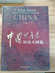 中国共产党历史大博览