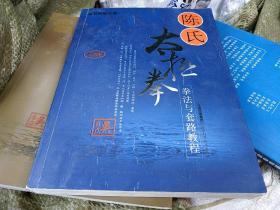 陈氏太极拳:拳法与套路教程