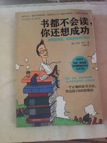 书都不会读,你还想成功:神奇读书法,职场菜鸟变CEO