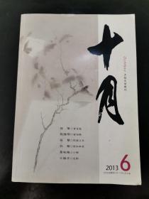 十月 大型文学期刊 2013 No.6 总第269期