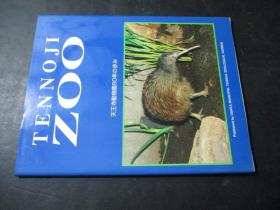 TENNOJI ZOO 天王寺动物园80年の步み  日文 以图为准