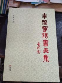 幸福宁阳书画集