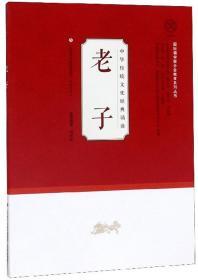 中华传统文化经典诵读