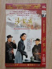 DVD   单碟    三十集电视连续剧  《沙家浜》