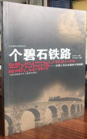 个碧石铁路:云南人引以自豪的寸轨铁路——从这里走向世界