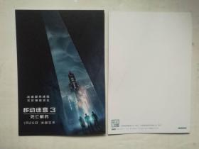 乐卡 BJ2175  电影 移动迷宫3 (死亡解药 1.26全国上映) 明信片