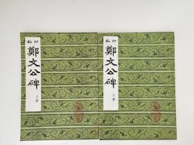 初拓郑文公碑(上下全两册)