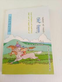 蒙文版课本:义务教育教科书语文,(四年级,下册)
