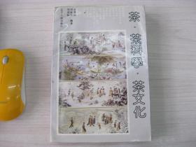 茶 茶科学 茶文化