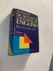 朗文当代英语词典