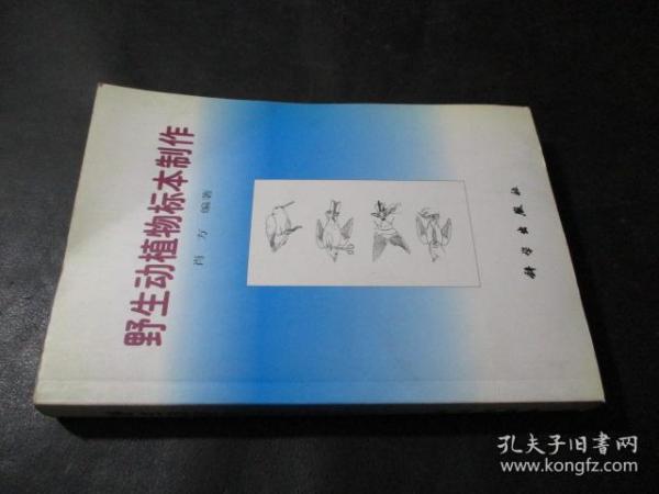 野生动植物标本制作  肖方签赠本