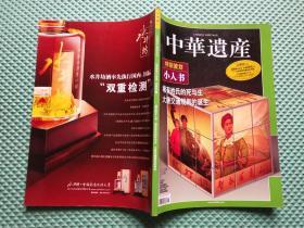 中华遗产 2009年11月号总第49期(特别策划:小人书)