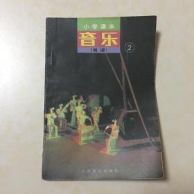 小学音乐课本 音乐(简谱) 第二册