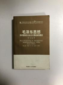毛泽东思想 和中国特色注意理论体系概论 学习指导