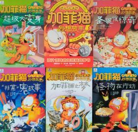 加菲猫童书馆·加菲猫妙想故事:怪物在行动