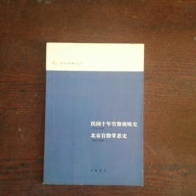 平易近国十年官僚腐烂史 北京官僚罪恶史