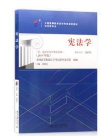 自考教材05679 5679宪法学胡锦光 北京大学出版社