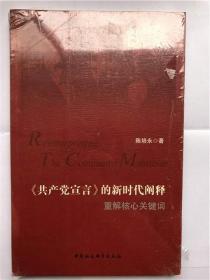 《共产党宣言》的新时代阐释——重解核心关键词(有塑封)