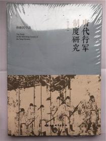 唐代行军制度研究(增订本)(16开,未启封)