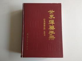 世界弹药手册 【精装】