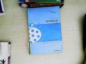 银河铁道之夜:宫泽贤治童话