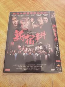 新宿事件 DVD(1张光盘)(成龙作品)