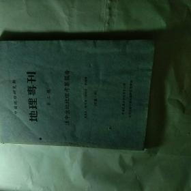 中国地理研究所 地理专刊 第三号:汉中盆地地理考察报告(民国三十五年出版)